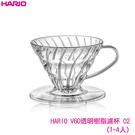 HARIO V60透明樹脂濾杯 02