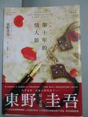 【書寶二手書T1/翻譯小說_HRW】第十年的情人節_東野圭吾