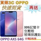 OPPO AX5 雙卡手機 64GB,送 32G記憶卡+空壓殼+玻璃保護貼,分期0利率