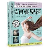 頭髮有救了!奇蹟育髮聖經:用精油.穴道按摩,啟動黑髮生長力,白髮.掉髮.禿髮.受