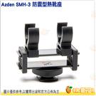 Azden SMH-3 防震型 熱靴插座 公司貨 防震架 插座 熱靴 麥克風架 槍式 適用管徑21mm