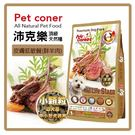 【力奇】沛克樂 頂級天然糧-皮膚低敏餐(鮮羊肉)小顆粒-1.5kg-320元 可超取(A831H04)