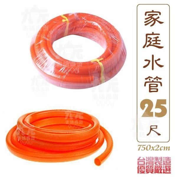 【九元生活百貨】家庭水管/25尺 塑膠水管 橘色水管 PVC水管