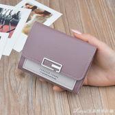 錢包女短款新款韓版學生簡約時尚折疊甜美搭扣錢夾皮夾零錢包 艾美時尚衣櫥