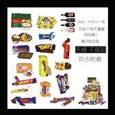 A4零食美食貼紙行李箱拉桿箱貼筆記本吉他滑板個性防水耐磨貼畫【韓衣舎】