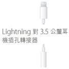 Lightning 對 3.5 公釐耳機插孔轉接器 APPLE 原廠配件