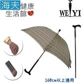 【海夫健康生活館】Weiyi 志昌 分離式 防風手杖傘 正常款 歐風咖啡格(JCSU-A01)
