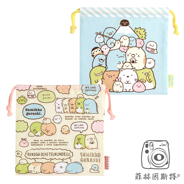 SAN-X【 角落生物 棉質束口袋 】 日貨 Sumikko Gurashi 收納袋 菲林因斯特