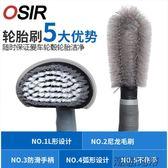 OSIR洗車輪轂刷輪胎刷汽車清潔清洗車輪專用軟毛鋼圈刷子套裝工具【潮咖地帶】