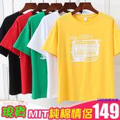 現貨 情侶裝 潮T 情侶T 短袖T恤 圓領純棉T恤 MIT台灣製【YC670】不規則框BIG 24小時快速出貨
