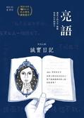 亮語:大小人專屬的語文生活誌 第35期:誠實日記