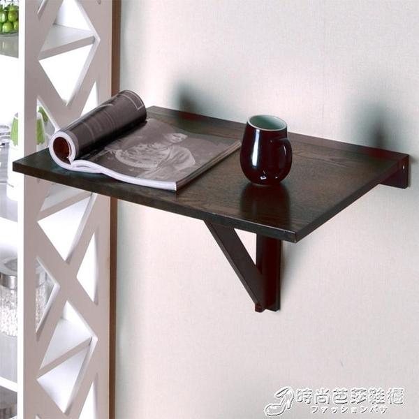 家用簡易摺疊桌掛壁桌小戶型牆上實木多功能簡約壁掛電腦桌連 時尚芭莎