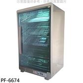 【南紡購物中心】友情牌【PF-6674】90公升四層全不鏽鋼紫外線烘碗機