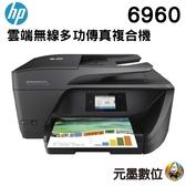 【送905XL原廠墨水匣一黑】HP OfficeJet Pro 6960 雲端無線多功能事務機 登錄送好禮
