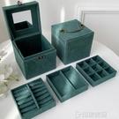 首飾盒 多層首飾盒收納盒耳釘耳環盒子復古飾品盒便攜項鏈時尚綠色分格 印象
