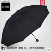 雨傘全自動大號自開自收雨傘男女折疊晴雨兩用遮陽防曬防紫外線太陽傘 新年禮物