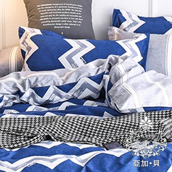 DOKOMO朵可•茉《愛戀條紋》100%MIT台製舒柔棉-單人(3.5*6.2尺)三件式百貨專櫃精品薄被套床包組