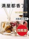 空氣清新劑 4瓶裝 空氣清新劑房間香水廁所除臭臥室持久香薰精油家用室內熏香 宜品