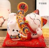 招財貓擺件店鋪開業陶瓷發財貓存錢儲蓄罐【極簡生活】