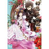幻想三國誌5遊戲小說