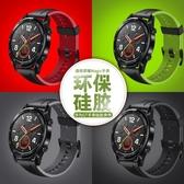錶帶 華為GT手錶硅膠錶帶通用榮耀手錶Magic/Dream運動版智慧手環雅致款個性配件watch  多色