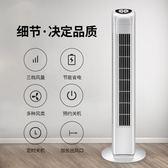 美菱塔扇電風扇家用機械落地扇搖頭臺式循環立式無葉風扇靜音電扇  ATF  魔法鞋櫃