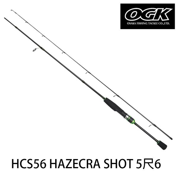 漁拓釣具 OGK HCS56 HAZECRA SHOT 5尺6 [根魚竿]