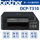 Brother DCP-T310 原廠大...