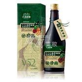 ★微風美妝★ 大漢酵素V52蔬果維他植物發酵液 600ml