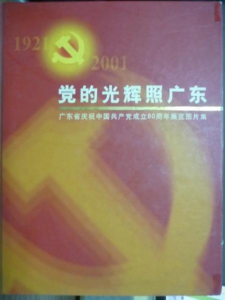 【書寶二手書T6/政治_PAY】黨的光輝照廣東:中國共產黨成立80週年展覽圖片集_曹利祥