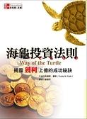 (二手書)海龜投資法則:揭露獲利上億的成功秘訣