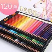 鉛筆 120色專業彩色鉛筆油性學生素描涂色手繪涂鴉填色畫畫易上色彩鉛