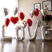 氣球 結婚婚禮婚房布置求婚現場創意生日派對裝飾LOVE鋁膜告白氣球套餐