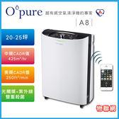 【Opure 臻淨】A8  物聯網加濕高效抗敏HEPA 光觸媒抑菌 DC 節能 空氣清淨機