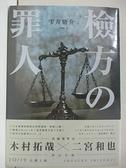 【書寶二手書T3/翻譯小說_ISG】檢方的罪人_雫井脩介,  王蘊潔