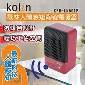 【歌林】人體感知陶瓷電暖器 輕巧不佔空間 KFH-LN601P 保固免運 冬季必備 可超取