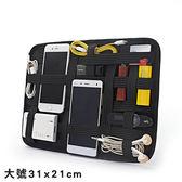 多功能彈性數位收納板 大號31x21cm 背包收納 包包小物收納 彈性整理板