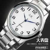 老人手錶女士防水大錶盤中老年人男士手錶學生電子石英鋼帶情侶錶 多莉絲旗艦店
