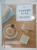 【書寶二手書T1/美工_D2B】孟孟的好好用安心皂方:加進生活食材、溫合中藥,舒緩香氛,做出3
