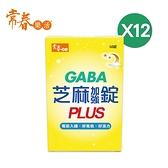 【常春樂活】GABA芝麻加強錠PLUS(60錠/盒,12盒)