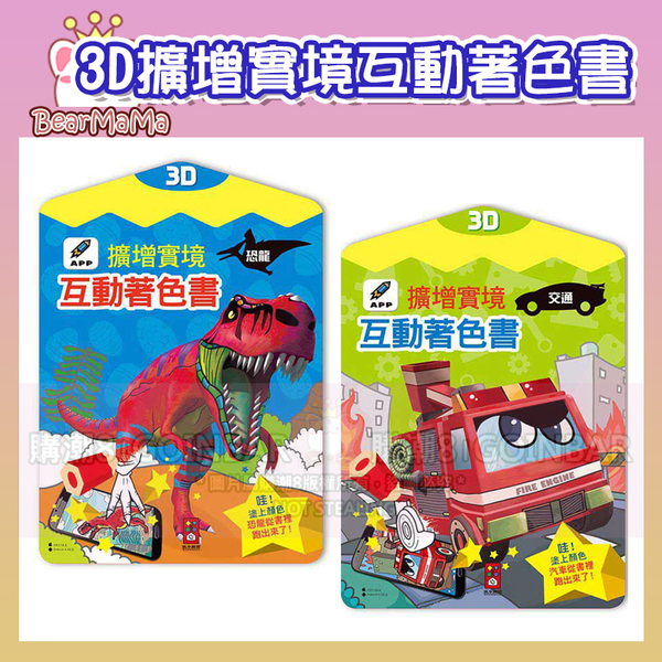 3D擴增實境互動著色書 恐龍/交通 風車出版 (購潮8)