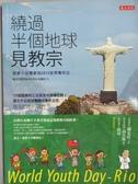 【書寶二手書T6/宗教_QIP】繞過半個地球見教宗:跟著小灰團參加2013世界青年日_賴光男