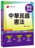 (二手書)中華民國憲法頻出題庫[高普考、地方特考、各類特考]
