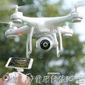 無人機超大遙控飛機無人機高清專業直升機充電四軸飛行器兒童玩具 爾碩數位3c