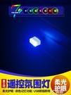 車內燈飾 汽車usb氛圍燈汽車改裝內飾燈無線led免改裝七彩氛圍燈 3C優購