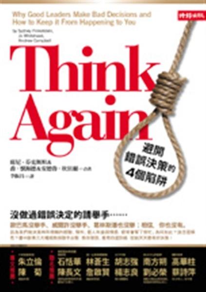 (二手書)Think Again:避開錯誤決策的4個陷阱!
