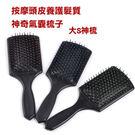 【兩入組】按摩頭皮養護髮質神奇氣囊梳子