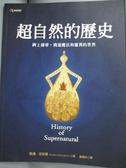 【書寶二手書T8/宗教_XGR】超自然的歷史_凱倫.法林頓