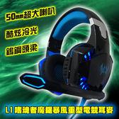 【L1】【重型電競耳麥】耳機 麥克風【超重低音】嗜魂者魔鋸暴風遊戲耳機 LED發光耳機 頭戴式