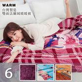 台灣製造 雙面法蘭絨加厚暖暖被【多款任選】150X200cm 蓄熱保暖 棉被 冬被 厚被